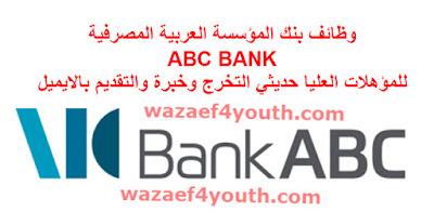 وظائف بنك المؤسسة العربية المصرفية ABC BANK للمؤهلات العليا خبرة وحديثي التخرج والتقديم بالايميل