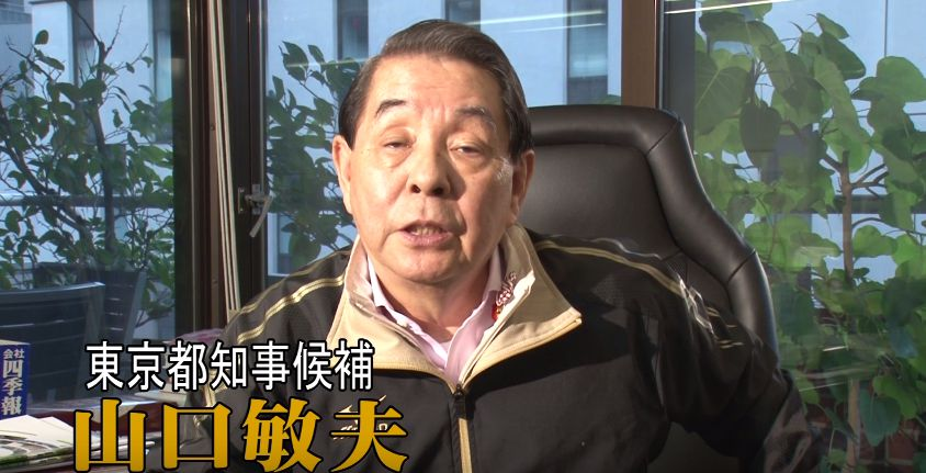 2016年夏の東京都知事選、「政界...