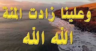 كلمات أنشودة.. يا إله الكون يا سندي