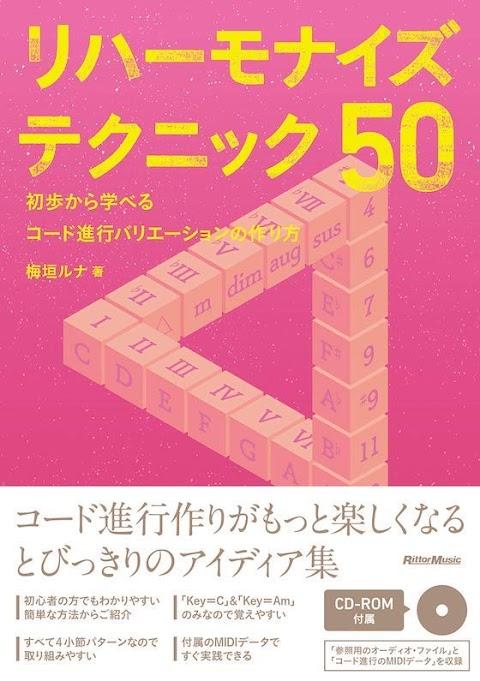 いよいよ明日発売!!「るな本4」