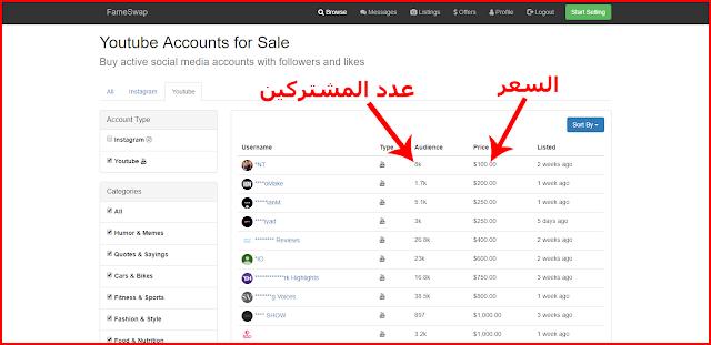 تعرف على موقع رائع يمكنك من بيع وشراء قنوات اليوتيوب وحسابات الانستجرام بآلاف المتابعين وبأسعار مناسبة