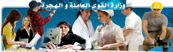 تفاصيل وظائف وزارة القوى العامله والهجره المصريه 2015 والمواعيد واماكن التقديم