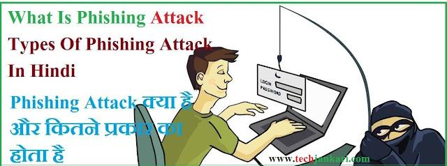 Phishing Attack क्या है और कितने प्रकार का होता है What Is Phishing Attack& Types Of Phishing Attack In Hindi