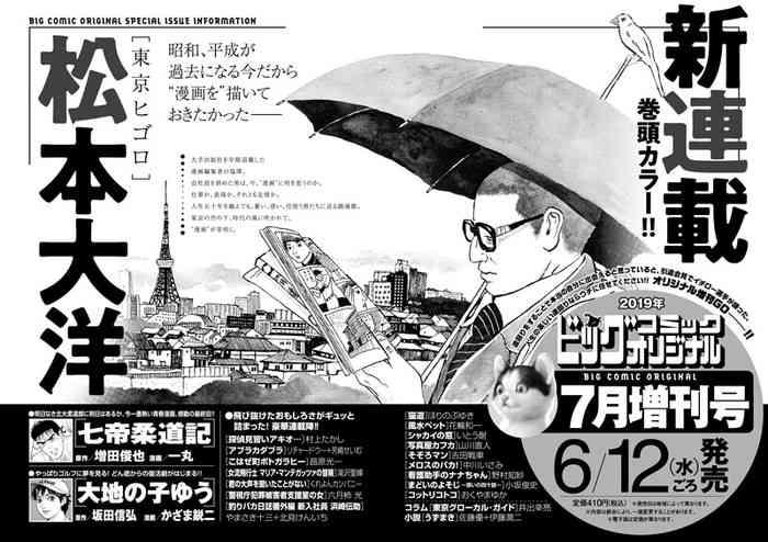 Taiyo Matsumoto Meluncurkan Manga Tentang Kehidupan Editor Manga Setelah Pesiun Dini