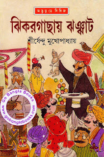 Jhikorgachai Jhonjhat by Shirshendu Mukhopadhyay