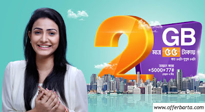 Banglalink 2GB (12AM-12PM) At Only 55TK Exciting Internet Offer - posted by www.offerbarta.com