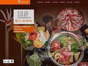 聚北海道昆布鍋餐廳