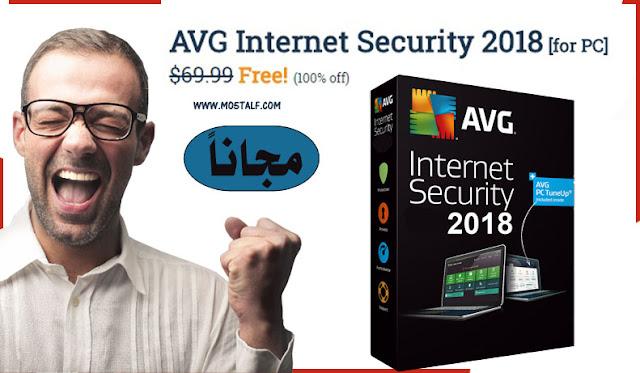 تفعيل برنامج الحماية AVG Internet Security 2018 مجانا