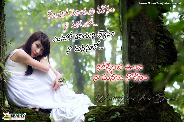best telugu romantic love quotes, romantic love quotes in Telugu, Telugu love messages