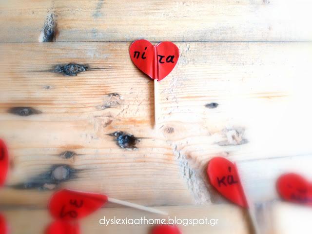καρδιές, λέξεις, ανάγνωση, φωνημική επίγνωση