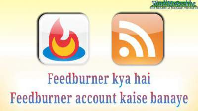 feedburner-kya-hai-account-kaise-banaye