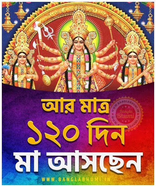 Maa Asche 120 Days Left, Maa Asche Bengali Wallpaper