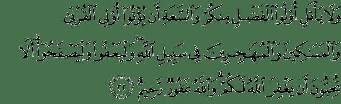 Surat An Nur ayat 22