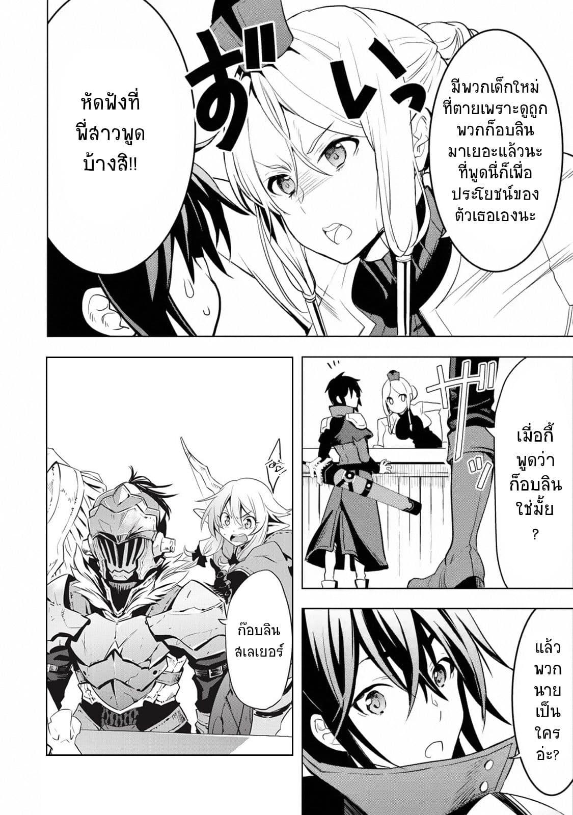 อ่านการ์ตูน Koko wa Ore ni Makasete Saki ni Ike to Itte kara 10 Nen ga Tattara Densetsu ni Natteita ตอนที่ 2 หน้าที่ 52