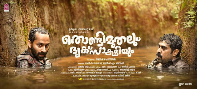 Official Teaser of Thondimuthalum Dhriksakshiy