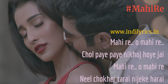 Mahi Re O Mahi Re | Armaan Malik | Bagh Bandi Khela | Full Length Audio Song Lyrics with English Translation and Real Meaning Explanation