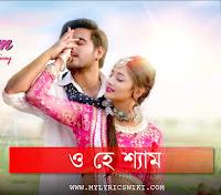 o-hey-shyam-lyrics,o-hey-shyam-lyrics-in-bangla,o-hey-shyam-full-song-download,o-hey-shyam-full-song-download-poramon-2-movie-songs