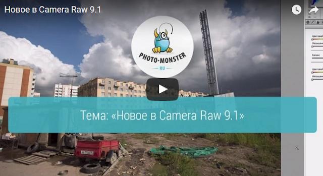 Новое в Adobe Camera Raw 9+