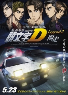 New Initial D Movie (2015) : Legend 2 Tousou Subtitle Indonesia
