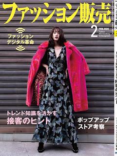 ファッション販売 2020年02月号 Fasshon Hanbai 2020-02 free download