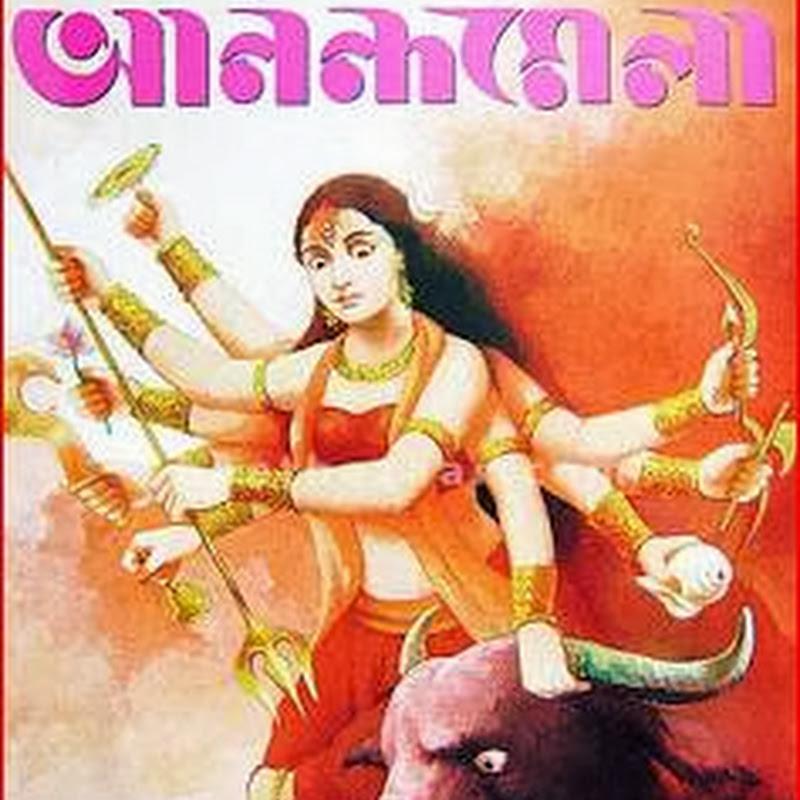 Pujabarshiki Anandamela 1420 (2013) Bengali PDF E-book