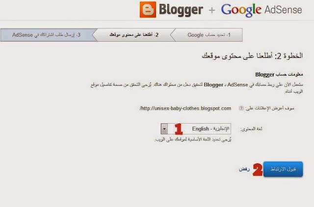 طريقه ربط جوجل أدسنس بمدونه بلوجر