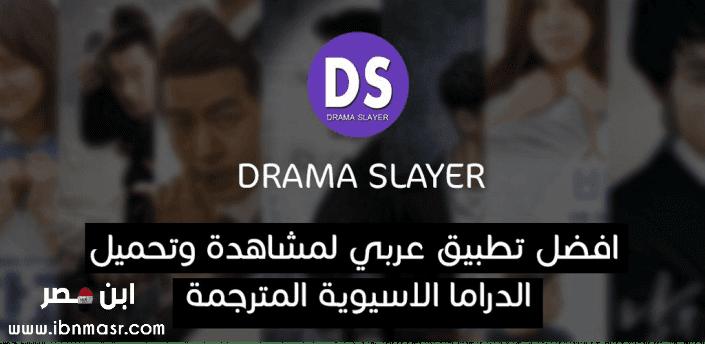 تحميل تطبيق Drama Slayer دراما سلاير لمشاهدة المسلسلات الاسيوية مترجمة