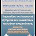 Ανοικτή συγκέντρωση-ενημέρωση σχετικά με την ανάρτηση προσωρινών κτηματολογικών πινάκων και διαγραμμάτων