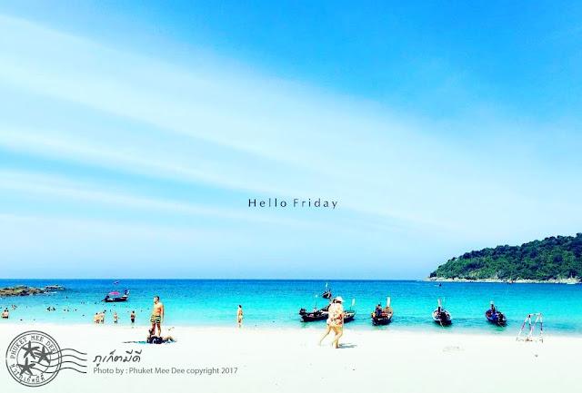 หาดฟรีดอม ภูเก็ต, Freedom Beach Phuket.