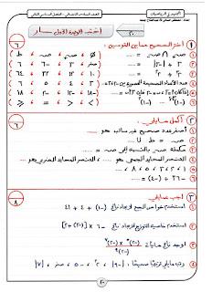 حمل مذكرة المجتهد في الرياضيات للصف السادس الابتدائي الترم الثاني
