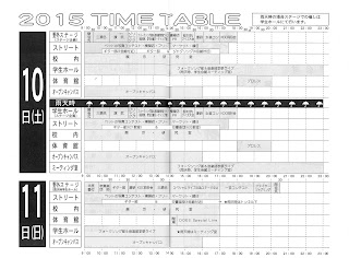 2015 Kitasato University Kouyou Festival schedule 平成27年 第30回北里大学紅葉祭 スケジュール