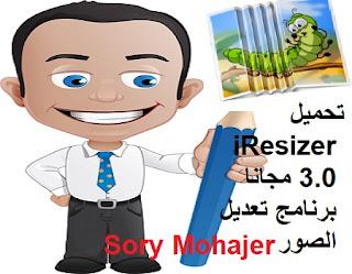 تحميل iResizer 3.0 مجانا برنامج تعديل الصور
