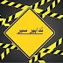 تدابير سير وتحويلات بسبب اعتصام مياومي مؤسسة كهرباء لبنان 11-4-2018