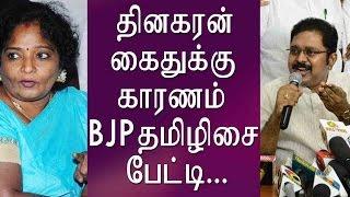 TTV Dinakaran Kaithuku Kaaranam BJP
