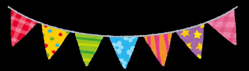 ガーランド三角旗のイラスト かわいいフリー素材集 いらすとや