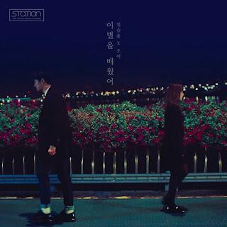 Single Lim Seul Ong, Joy (Red Velvet) – Always In My Heart mp3