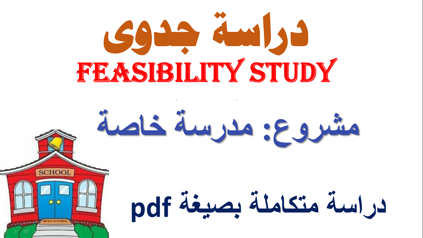 محنة غزو قطري الدراسة المالية للمشروع Pdf Dsvdedommel Com