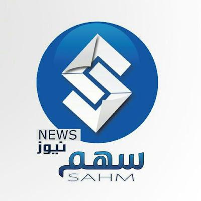 قناة سهم نيوز      وصف القناة : خدمة إخبارية من مركز سهم الإعلامي - اليمن .