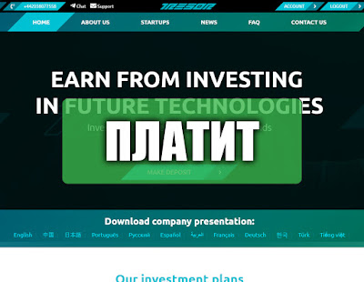 Скриншоты выплат с хайпа tresor.capital