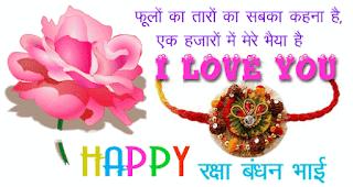 Raksha Bandhan Hindi Shayari For WhatApp