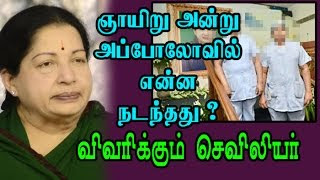 What Happened On Sunday Apollo Nurse Share | Ms Jayalalith | Cardiac Arrest | 75 Days