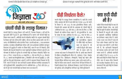 https://epaper.prabhatkhabar.com/2046361/Awsar/Awsar#page/6/1