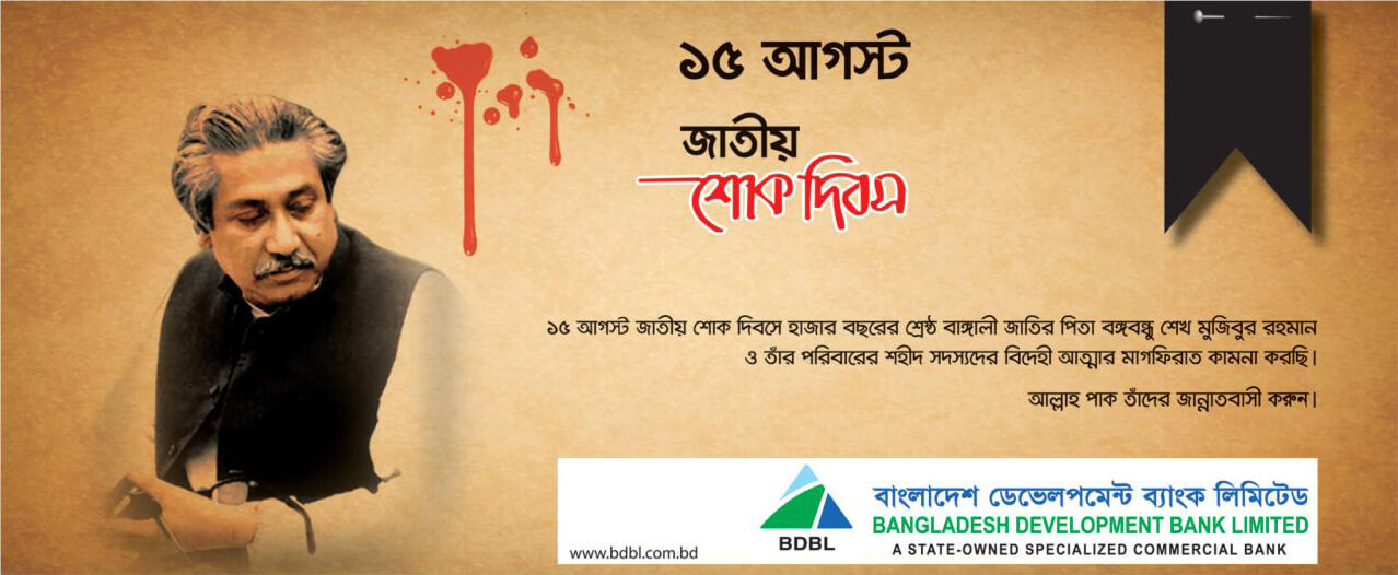 national mourn day bangladesh