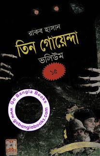 Tin Goyenda Volume-15 by Rakib Hasan