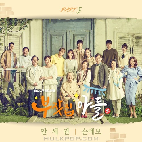 An Se Kwon – Rich Family's Son OST Part.5