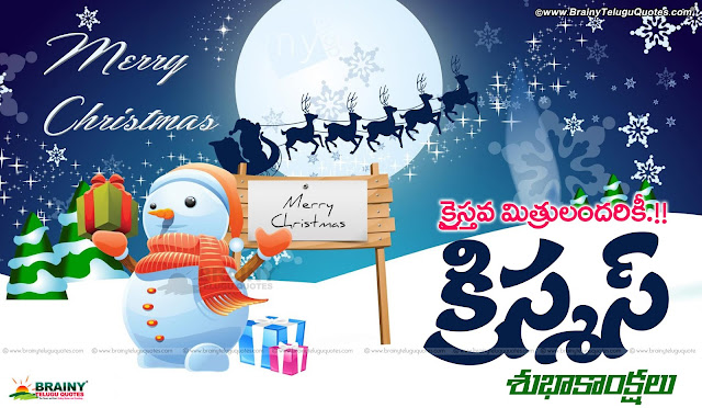 Here is Christians Merry Christmas Greetings and Quotations Messages wishes in Telugu Language. DEC 25th Merry Christmas Celebrations and Telugu Christmas Holidays Quotations and Wishes Free. How to Say Merry Christmas in Telugu Language,Best Telugu 2016 New Year and Merry Christmas Wallpapers online, Top Telugu Merry Christmas Sayings online, Happy Christmas Best Wallpapers with Telugu Messages, Telugu Christmas Subhakankshalu Images Best E-Cards Online, Nice Telugu Language Happy Christmas Captions with Cute Baby wallpapers, Telugu Top Christmas Holidays Celebrations and Messages.
