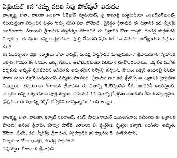 """On April 1, """"you left me polevule 'release Balakrishna Cola, vamika hook bipton Studios, Sri Kamakshi Multimedia Entertainment jointly produced the film """"polevule you leave me."""" The film's story, screenplay and offered the director sriraghava. Thanks to this film, directed by Kola Bhaskar sriraghava, kancarla Parthasarathy producers. All of the events of the film was completed, and is ready to be released on April 1. The Kola Bhaskar Chitra producers, Parthasarathy said kancarla .. sriraghavagari friendship with respect to the film. Designed without thinking about the cost of the film. The audio composed by music director Amrit already had an amazing response. Success can also be good to believe that the success of the songs form the film makundi. Sriraghava's story, screenplay, are the highlight of the film. Thanks sriraghava director made this film to entertain all the way. Currently, all the programs have been completed. Tisukuvastunnamu picture of the front of the crowd on April 1. I hope the film will be a success .., """"he said.  Balakrishna Cola, vamika, Kalyan Natarajan, Saran, etc. starring parvatinayar songs: Anantha Sriram, composition: rukes, the words: V. Krsnateja, dance, Kalyan, music, Amritsar, camera, director, story, screenplay: sriraghava, executive producer K. Manikumar, Producers: Kola Bhaskar, kancarla Parthasarathy Directed by: Geetanjali sriraghava"""