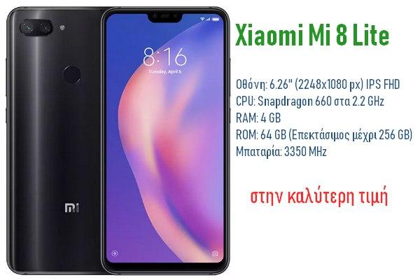 Xiaomi Mi 8 Lite - Το κινητό που δεν κάνει εκπτώσεις στα χαρακτηριστικά αλλά στην τιμή!