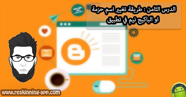 دورة انشاء مدونة بلوجر والربح منها : الدرس التاني شرح طريقة انشاء مدونة بلوجر 2019