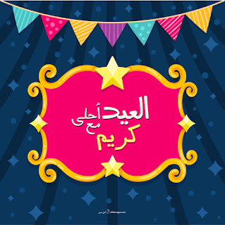العيد احلى مع كريم